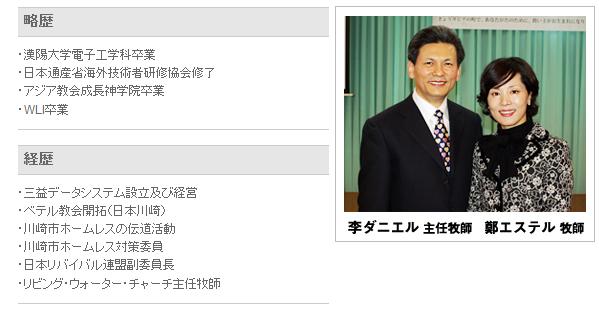 pastor_jp